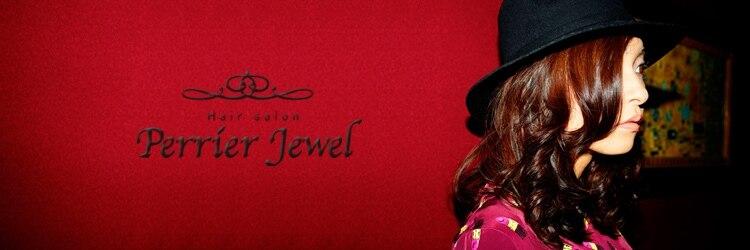 ペリエジュエル(Perrier Jewel)のサロンヘッダー
