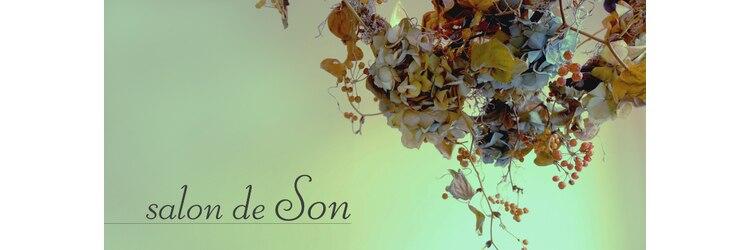 サロンドソン(salon de Son)のサロンヘッダー