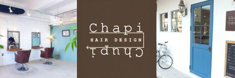 ヘアーデザイン チャピチュピ(HAIR DESIGN chapi chupi)のサロンヘッダー