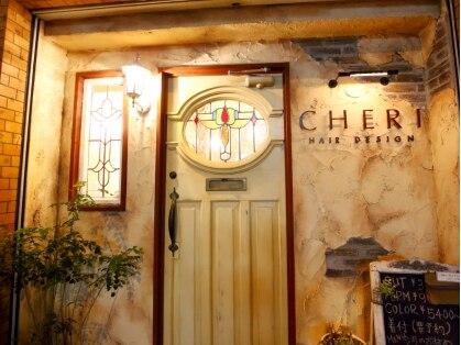 ヘアデザイン シェリ(hair design CHERI)の写真
