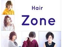 ヘアーゾーン(Hair Zone)