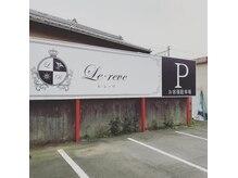 ルレーヴ 菊川店(Le reve)の雰囲気(目印はこちらの看板になります!)