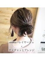 シキオ ヘアデザイン(SHIKIO HAIR DESIGN FUK)otonaバレイヤージュ