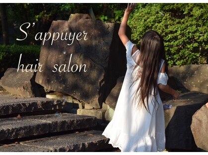 サピュエ ヘアサロン(S'appuyer hair salon)の写真