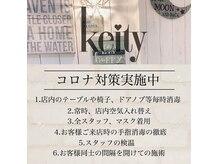 ケイティ(Keity)の雰囲気(店内拡大リニューアルopen!最善のコロナ対策を行い営業致します)