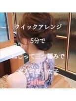 カッツ 川口店(CUT S)クイックアレンジ