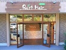 Rest Hair【レストヘアー】