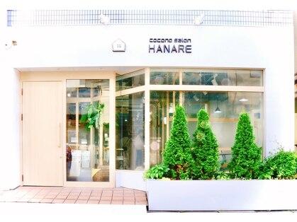 北千住 美容院 cocono salon HANARE 髪質改善 個室サロン【6月15日 NEW OPEN】
