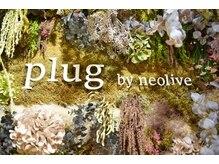 横浜にNEWOPEN★ plug by neoliveのこだわりが更に詰まったページをご紹介!!