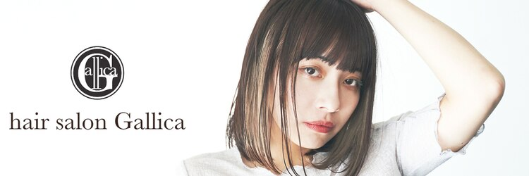 ヘアサロンガリカアオヤマ(hair salon Gallica aoyama)のサロンヘッダー