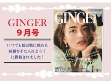 ヘアー ナンバーファイブ カラット(hair No.5 carat)の雰囲気(雑誌GINGER9月号に掲載されました!)