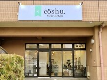 コシュ(coshu.)
