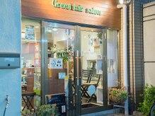 グリーンヘアサロン(Green hair salon)