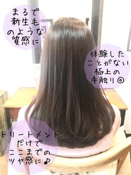 ミーノ(mieno)【髪質改善】クセ・うねり解消★ナチュラルストレート