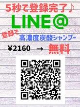 エマージュ 新宿駅南口店(Emerge)Emerge LINE@