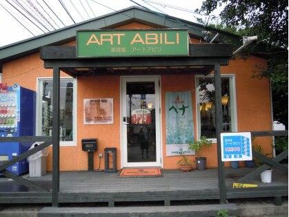 アートアビリ美容室の写真
