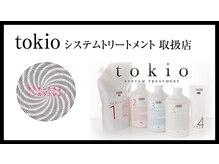 【業界No1トリートメント!】TOKIOトリートメント取扱い店