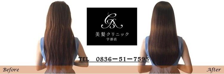 美髪クリニック 宇部店のサロンヘッダー