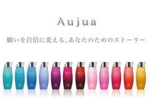 美容業界最高峰システムトリートメント Aujua 正規取扱店