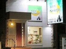 美容室 ユリカゴ(Yurikago)の雰囲気(夜遅くまで営業! 24時まで 猫の看板が目印♪)