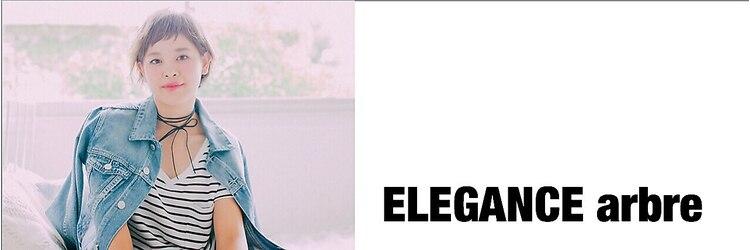 エレガンス アーブル(ELEGANCE arbre)のサロンヘッダー