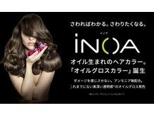 【日本初上陸】INOAカラーで叶える♪圧倒的ツヤ感カラー♪【イノアカラー】