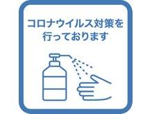 ティペット(tipetto)の雰囲気(コロナウイルス対策でマスク手指の消毒などさまざまな対策を実施)