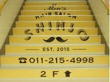 メンズヘアーサロン シンジョウ(Men's hair salon Shinjo)の雰囲気(ビルの2Fなので外の目も気になりません。)