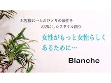 Hair&Esthetic 美容室 Blanche