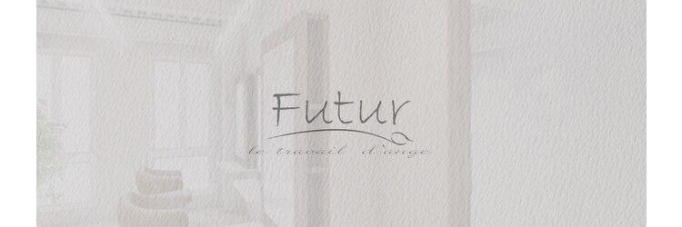 フチュール(Futur)のサロンヘッダー