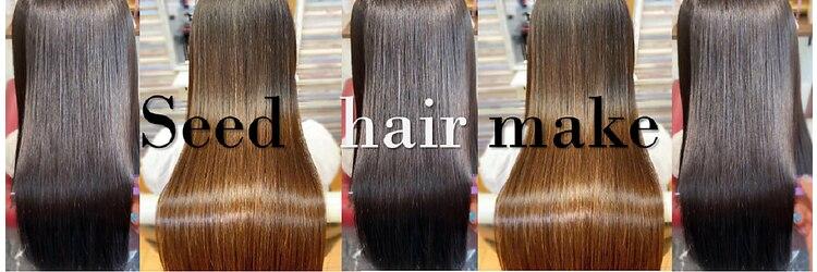 シードヘアメイク 多摩センター店(Seed hair make)|ホットペッパービューティー