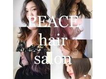 ピースヘアサロン(PEACE hair salon)の雰囲気(似合わせやトレンド、なりたいを創ります。)