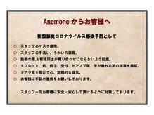 アネ モネ(Ane mone)