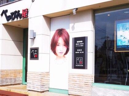 美容室べっぴん屋 本店 大江店の写真