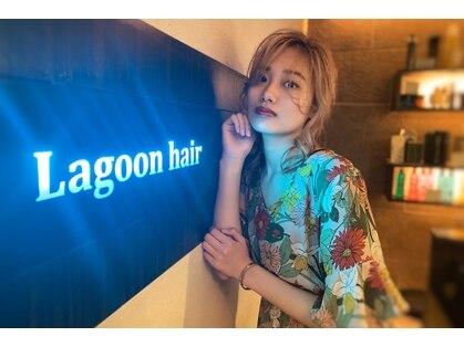 ラグーンヘアー(Lagoon hair)の写真