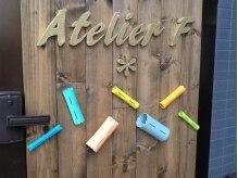 アトリエ エフ 楽々園店の雰囲気(入口です!)