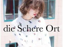 die Schere Ort 元町店 【ディシェーレ オルト】