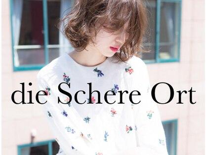 ディシェーレオルト(die Schere Ort)の写真