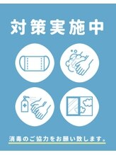 ☆コロナウイルス感染予防対策の取り組み☆