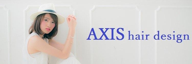 アクシス ヘアーデザイン(AXIS hair design)のサロンヘッダー