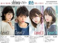 シウ 明大前(shiwu)の雰囲気(仕上がりが明確に変わる【shiwuレベルカラー】がおすすめです☆)