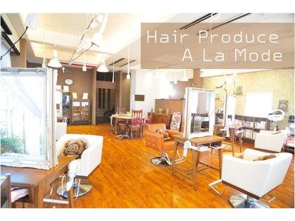 ヘアープロデュース ア ラ モード(Hair Produce A La Mode)の写真