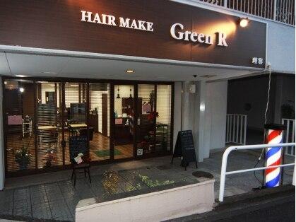 ヘアメイク グリーン アール(HAIR MAKE Green R)の写真