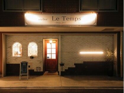 アトリエルタン(atelier Le Temps)の写真