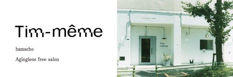 ティムメーム(Tim-meme)のサロンヘッダー