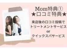 学生やママに選ばれるサロンhair salon Momにお得に通える方法♪土浦/学割U24