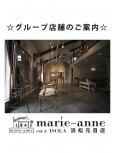 marie-anne 浜松元目店