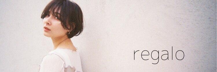 ヘアーリゾートレガロ 八尾店(Hair Resort regalo)のサロンヘッダー