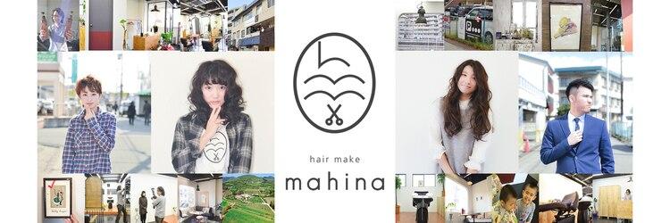 ヘアーメイク マヒナ(hair make mahina)のサロンヘッダー