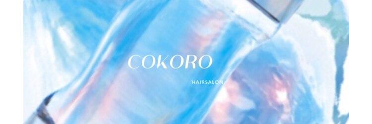 ココロ(COKORO)のサロンヘッダー